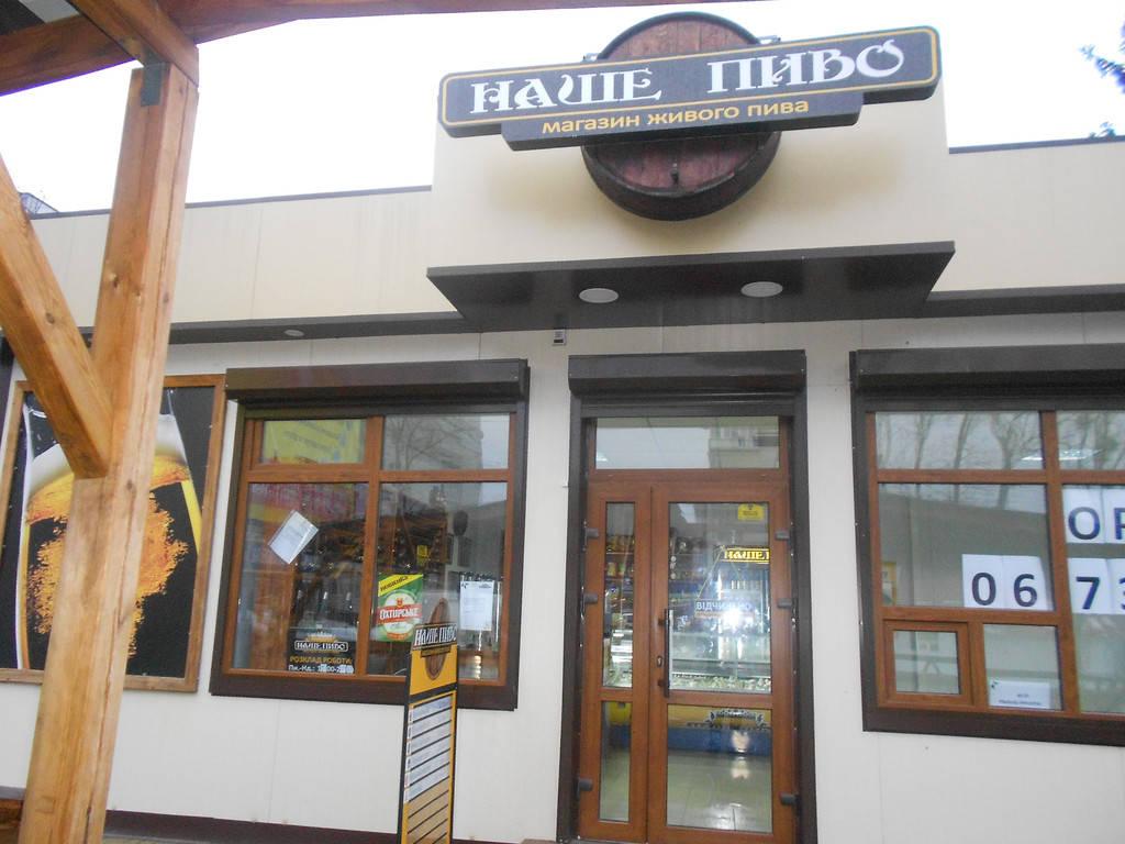 """магазин """"Наше пиво"""", Хмельницкий, Львовское шоссе"""