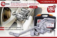 Ключ баллонный роторный для легковых автомобилей 180мм, передаточное отношение 1:16, макc. крут. момент 1000Nm