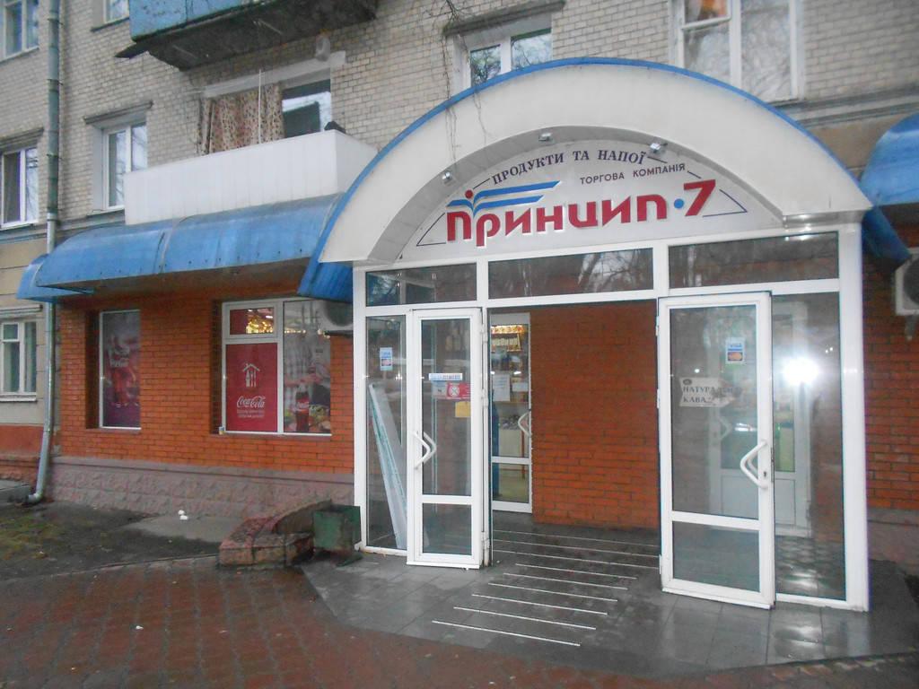 """Магазин """"Принцип"""" (сеть магазинов), Хмельницкий, ул. Каменецкая"""
