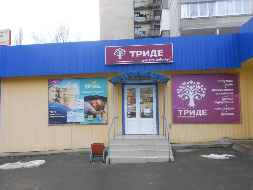 """магазин """"Триде"""" (сеть магазинов бытовой химии), г. Хмельницкий, ул. Тернопольская"""