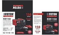 Foton Пуско-зарядное устройство FOTON ПЗУ-150