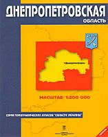 Атлас Днепропетровской области 1:200000