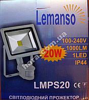 Светодиодный прожектор с датчиком движения (LED) ТМ Lemanso 20 Вт