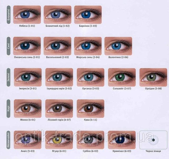 Картинки по запросу Мягкая контактная линза Lileya-color