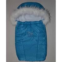 Зимний конверт для новорожденного с опушкой (голубой)