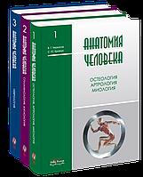Анатомия человека. В 3 книгах.  Кравчук С. Ю. Черкасов В. Г.