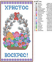 Схема для вышивки бисером пасхального рушника ПР8