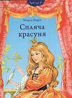 Спляча красуня. Казка для дітей. Автор: Шарль Перро, фото 1