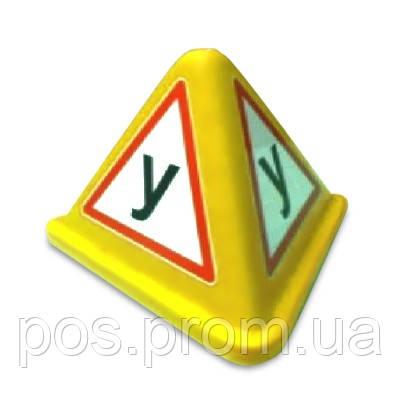 Шашка для учебных автомобилей «Пирамида «У» магнитная - ООО «Альфа Технологии» в Киевской области