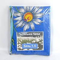 Ромашки на синем полуторное постельное белье из дешевой бязи