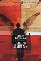 О людях и ангелах (БК). Павел Крусанов