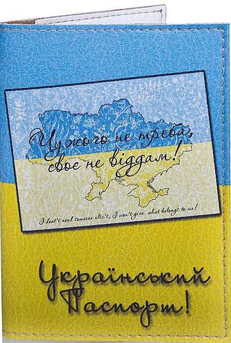 Яркая мужская обложка для паспорта PASSPORTY (ПАСПОРТУ) KRIV125