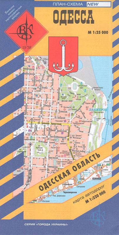 План-схема Одессы 1:25000 и
