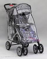 Универсальный  силиконовый дождевик на прогулочную коляску