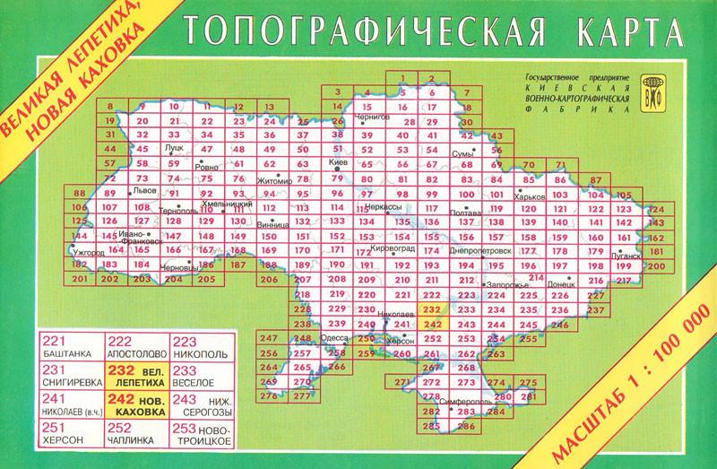 Карта топографическая районов: