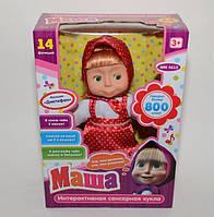 Интерактивная сенсорная кукла Маша 39см ММ4615 513/00-61