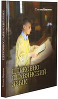 Церковно-Славянский Язык. Татьяна Миронова