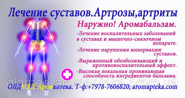 для лечения артрозов и