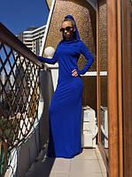 Платье синий электрик трикотажное с капюшоном длинное в пол