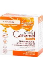Теплый воск для депиляции в металической упаковке Wax Cazolette Caramel