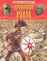 Древний Рим  Детская энциклопедия