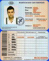 Водительское удостоверение Ургант