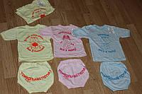 Детский комплект с трусиками под памперс с надписью. Размер 62 - 80 см