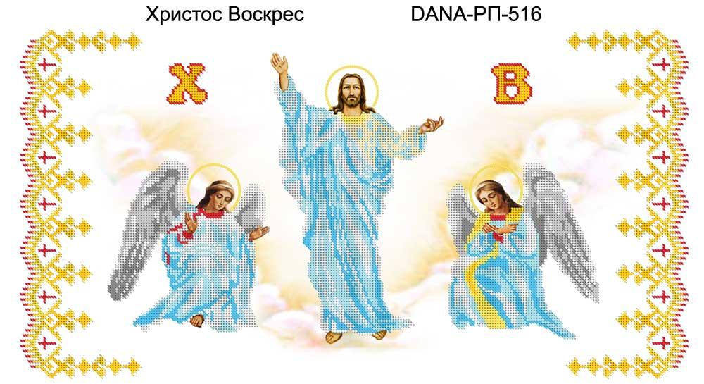 """рушника """"Христос Воскрес"""""""