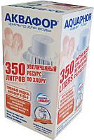 Картридж Аквафор В100-8 (для хлорированной воды)