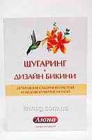 Аюна ШУГАРИНГ. Депиляция сахарной пастой, фитосмолой, бикини-дизайн, методическое пособие, 1 шт.