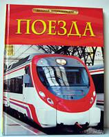 Поезда  Детская энциклопедия
