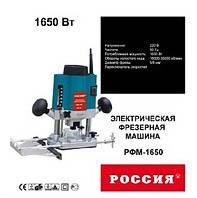 Фрезер Россия РФМ-1650 с набором фрез