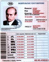 Водительское удостоверение Путин