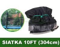 Защитная сетка для батута 305 см (10 фт), 6 стоек
