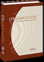 Епідеміологія.  Колеснікова І. П.