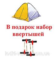 Палатки для зимней рыбалки 2*2*1.5м (автоматические и ввертыши)