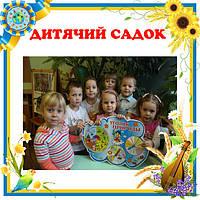 Дитячий садок. Стенди для дитячого садка