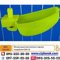 Микрочашечная поилка с одним патрубком (МК-1) желт