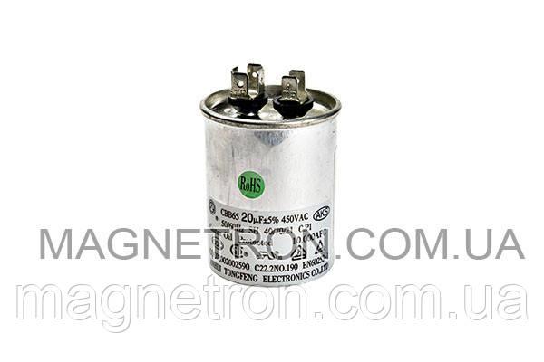 Конденсатор для кондиционера 20uF 450V, фото 2