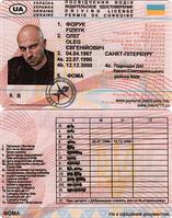 Водительское удостоверение Нагиев(он же физрук)