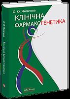 Клінічна фармакогенетика.  Яковлева О. О.