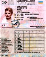 Водительское удостоверение Юля Тимошенко