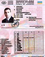 Водительское удостоверение Кличко Виталий