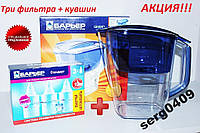 Фильтр для воды Барьер 3шт+Кувшин в подарок!Акция