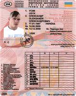 Водительское удостоверение Усик