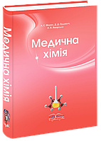 Медична хімія  Мороз А. С.