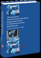Обладнання технологічних процесів фармацевтичних та біотехнологічних виробництв.  Новіков В. П.