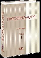Патофізіологія. Т.1. Загальна патологія.  Атаман О. В.