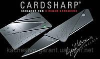 Карманный складной нож в виде кредитки (нож-карточка) CardSharp Кард Шарп купить Киев