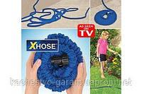 Шланг Xhose (Икс-Хоз) для полива 15 м + насадка в  подарок  купить Киев